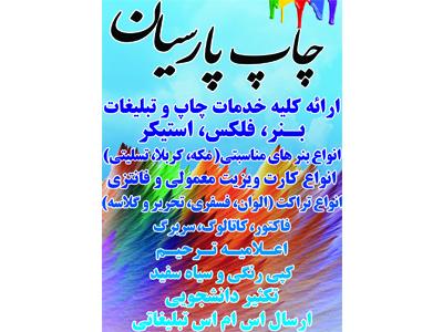 چاپ پارسیان