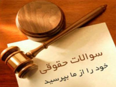 حمیدرضا ابراهیمی وکیل دادگستری