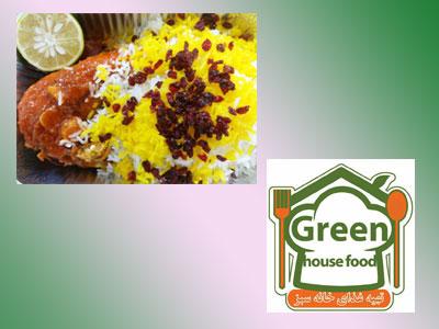 تهيه غذاي خانه سبز