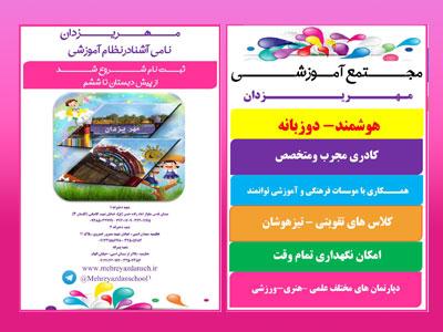 دبستان و پیش دبستانی غیر دولتی مهر یزدان