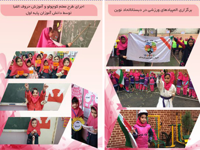 دبستان دخترانه اتحاد نوین