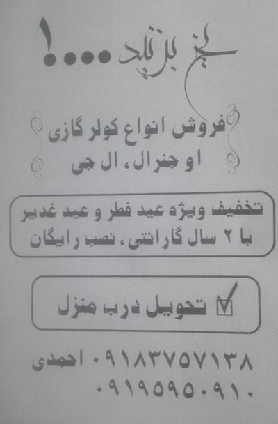 فروشگاه کولر گازی احمدی