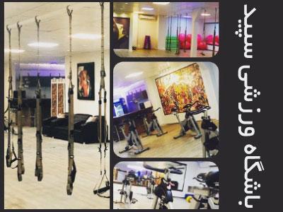 باشگاه ورزشی سپید