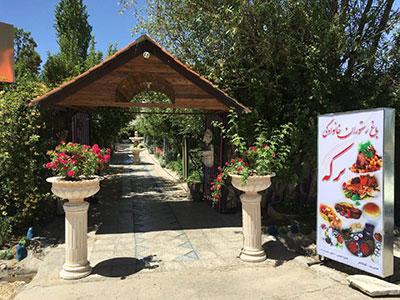 باغ رستوران برکه بروجرد