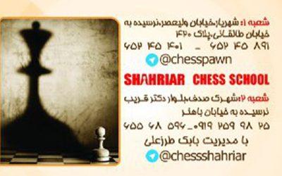 مدرسه شطرنج شهریار