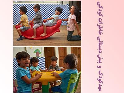 مهدکودک و پیش دبستانی خاطرات کودکی