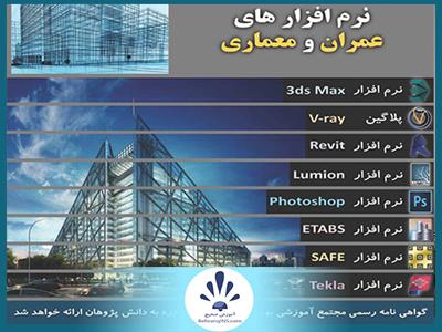 آموزشگاه عمران و معماری بهرنگ