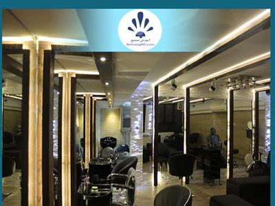 آموزشگاه آرایشگری بهرنگ